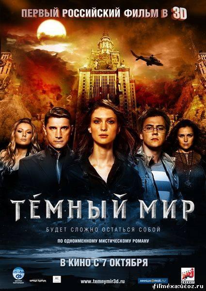Табу фильм красноярск