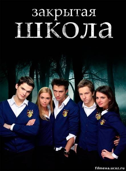 «Сериал Школа Серия 64» / 2006